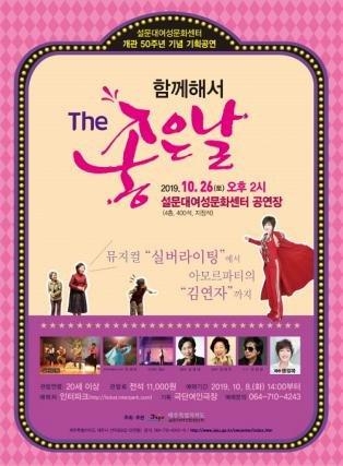설문대여성문화센터, 오는 26일 'The 좋은 날' 기획공연 개최