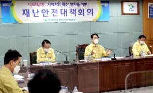 """김영록 지사, """"상황안정 위해 확산 차단 총력"""" 지시"""