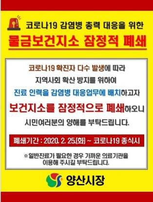 양산시 '코로나19 집중대응' 4개 보건지소 잠정 폐쇄