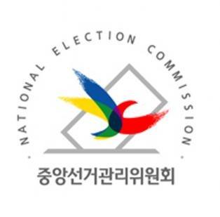 선관위, 모든 유권자가 안심하고 투표할 수 있도록 최선 노력