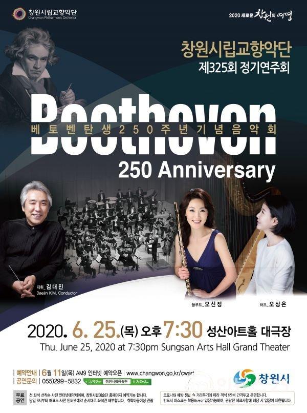 창원시립교향악단 제325회 정기연주회, 악성 베토벤 만나다