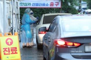 고양시, 전염병 확산세 진정 시까지'고양 안심카 선별진료소' 운영 연장