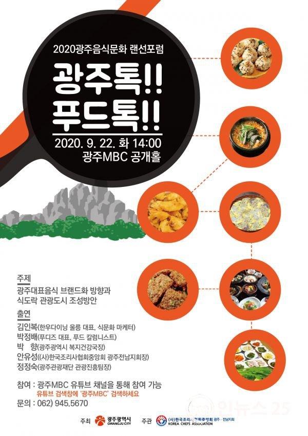 광주시, '2020 음식문화포럼' 온라인 개최