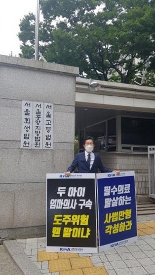 두 아이 엄마인 의사 도주 우려로 법정구속