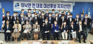 담양·함평·영광·장성 민주당 지방의원, 이낙연 지지선언