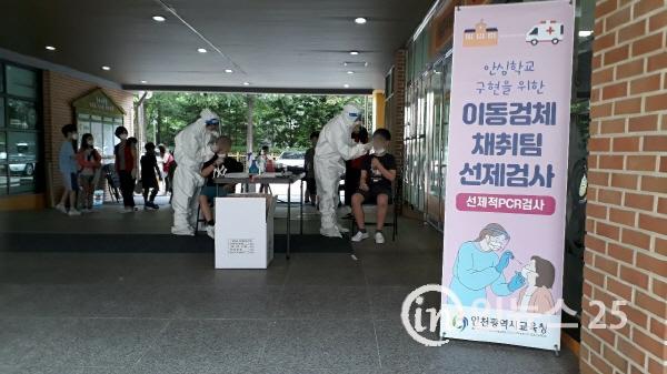 인천시교육청, 찾아가는 이동형 PCR검사로 학교와 지역사회 감염전파 차단