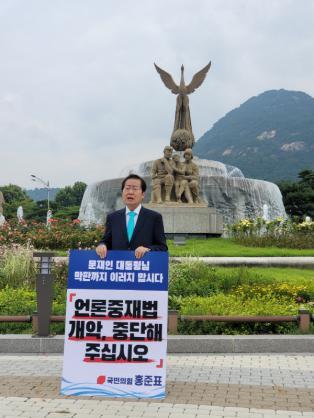 [포토] 홍준표 대선예비후보 언론개악법 규탄 청와대 앞 1인시위